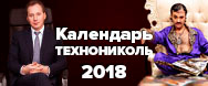 Календарь ТЕХНОНИКОЛЬ 2018